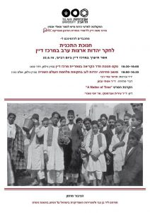 חנוכת התכנית Official Launch of the Program