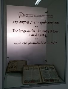 MDC Program for the Study of Jews in Arab Lands