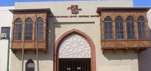 מרכז מורשת יהדות בבל