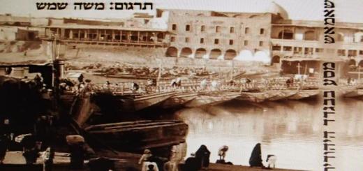 מסע בבגדד היהודית-ויולט שאמאש