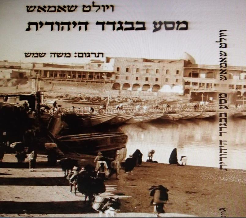 מסע בבגדד היהודית