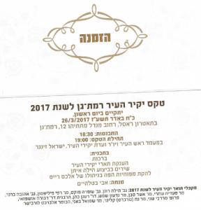 גדעון שמש- יקיר העיר רמת-גן לשנת 2017