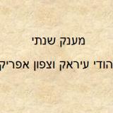 מענק שנתי ליהודי עיראק וצפון אפריקה