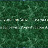 רכוש יהודי