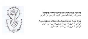 אגודת האקדמאים יוצאי עיראק בישראל