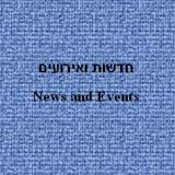 חדשות ואירועים