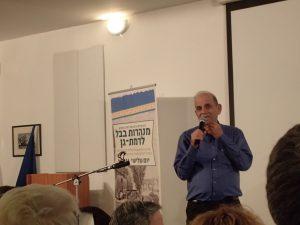 """רן כהן,השר וח""""כ לשעבר,בהרצאה על ספרו """"סעיד"""