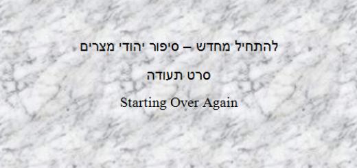 יהודי מצרים
