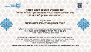 הזמנה לטקס הענקת פרס ראש הממשלה